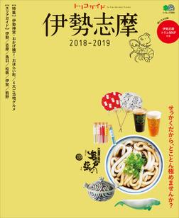 トリコガイド 伊勢志摩 2018-2019-電子書籍