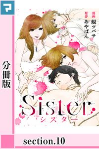 Sister【分冊版】section.10