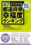 全47都道府県幸福度ランキング 2018年版