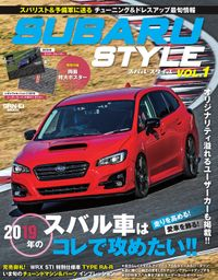 自動車誌MOOK SUBARU Style Vol.1