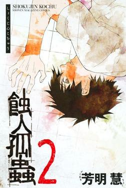 蝕人孤蟲(2)-電子書籍