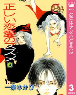 正しい恋愛のススメ 3-電子書籍