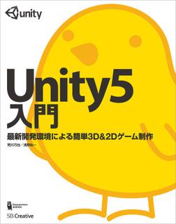 Unity5入門 最新開発環境による簡単3D&2Dゲーム制作-電子書籍