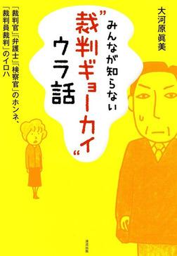 """みんなが知らない""""裁判ギョーカイ""""ウラ話-電子書籍"""