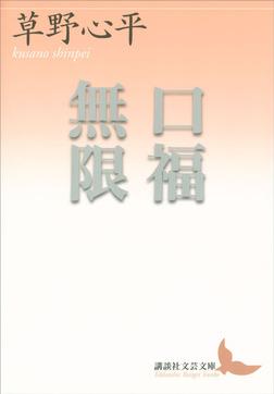 口福無限-電子書籍