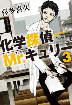 化学探偵Mr.キュリー3-電子書籍
