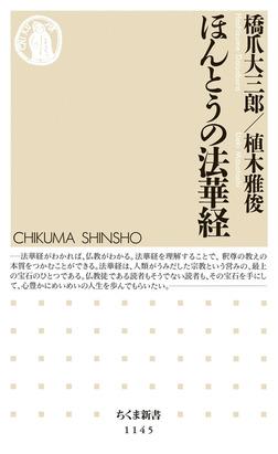 ほんとうの法華経-電子書籍