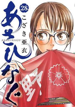 あさひなぐ(28)-電子書籍