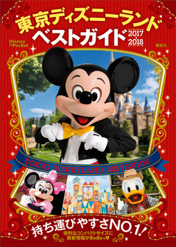 東京ディズニーランドベストガイド 2017-2018-電子書籍