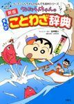 クレヨンしんちゃんのなんでも百科シリーズ(双葉社)