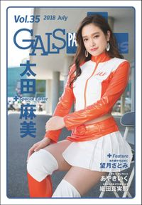 GALS PARADISE plus Vol.35 2018 July