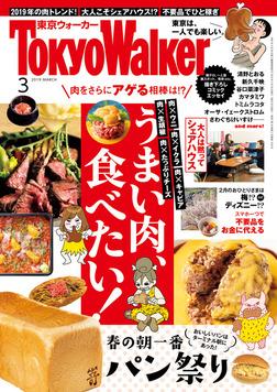 月刊 東京ウォーカー 2019年3月号-電子書籍