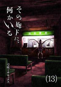その廊下に、何かいる(13)