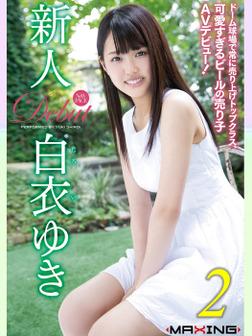 新人 白衣ゆき ~ドーム球場で常に売り上げトップクラス、可愛すぎるビールの売り子AVデビュー!~ 2-電子書籍
