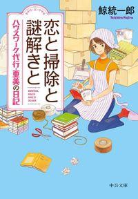 恋と掃除と謎解きと ハウスワーク代行・亜美の日記(中公文庫)
