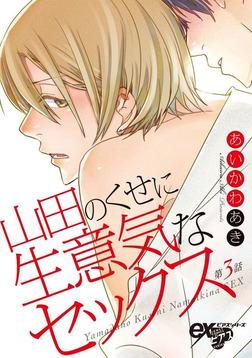 山田のくせに生意気なセックス 第3話-電子書籍