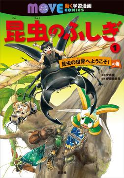 昆虫のふしぎ(1) 昆虫の世界へようこそ! の巻-電子書籍