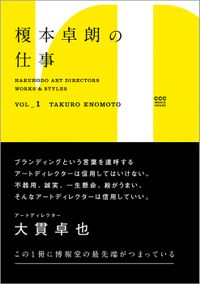 HAKUHODO ART DIRECTORS WORKS & STYLES VOL_1 榎本卓朗の仕事