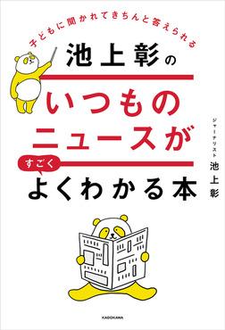 子どもに聞かれてきちんと答えられる 池上彰のいつものニュースがすごくよくわかる本-電子書籍