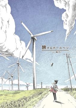 旅するボールペン in稚内-電子書籍