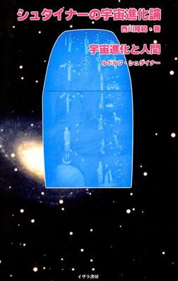 シュタイナーの宇宙進化論-電子書籍