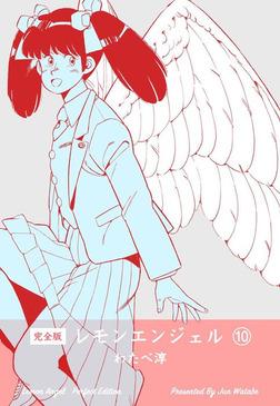 レモンエンジェル【完全版】 10-電子書籍