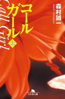 コールガール(上)-電子書籍