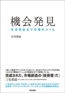 機会発見 ― 生活者起点で市場をつくる-電子書籍