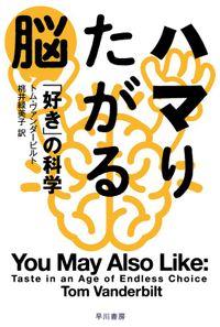 ハマりたがる脳 「好き」の科学(ハヤカワ文庫NF)