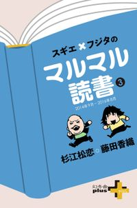 スギエ×フジタのマルマル読書(3) 2014年9月-2016年8月