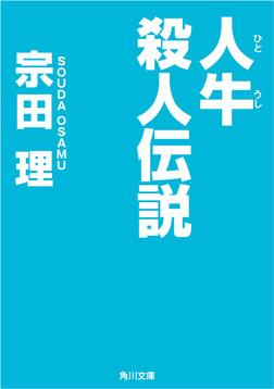 人牛殺人伝説-電子書籍