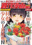 週刊漫画TIMES 2020年3/27・4/3合併号