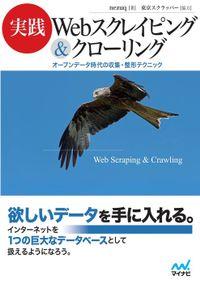 実践 Webスクレイピング&クローリング