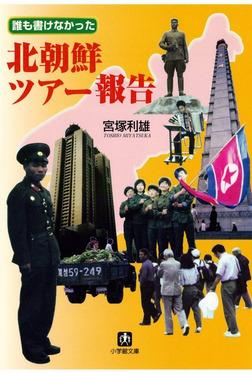 誰も書けなかった北朝鮮ツアー報告(小学館文庫)-電子書籍