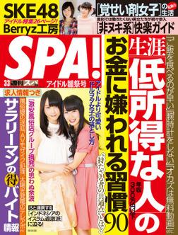 週刊SPA! 2015/3/3号-電子書籍