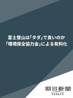 富士登山は「タダ」で良いのか 「環境保全協力金」による有料化-電子書籍