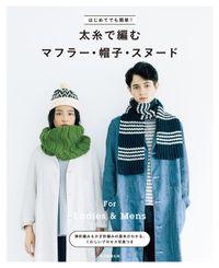 はじめてでも簡単! 太糸で編むマフラー・帽子・スヌード