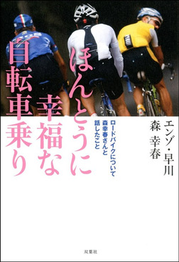 ほんとうに幸福な自転車乗り ロードバイクについて森幸春さんと話したこと-電子書籍