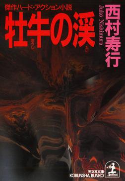 牡牛の渓(たに)-電子書籍