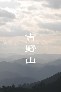 吉野山-電子書籍