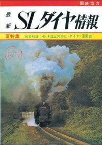 鉄道ダイヤ情報 復刻シリーズ 4 SLダイヤ情報 夏特集 完全収録:49.4改正の時刻・ダイヤ・運用表