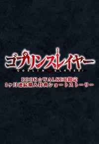 【購入特典】『ゴブリンスレイヤー』3ヶ月連続購入特典ショートストーリー
