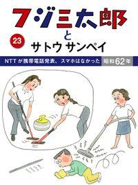 フジ三太郎とサトウサンペイ (23)~NTTが携帯電話発表、スマホはなかった昭和62年~