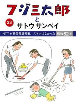フジ三太郎とサトウサンペイ (23)~NTTが携帯電話発表、スマホはなかった昭和62年~-電子書籍