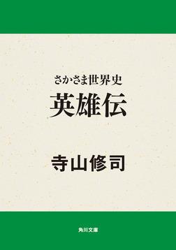 さかさま世界史 英雄伝-電子書籍