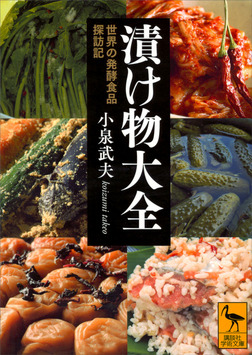 漬け物大全 世界の発酵食品探訪記-電子書籍