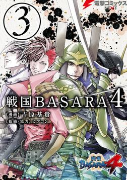 戦国BASARA4(3)-電子書籍