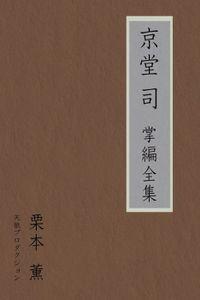 京堂司掌編全集