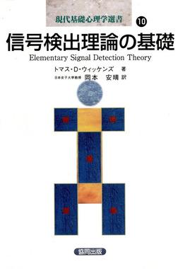 信号検出理論の基礎-電子書籍