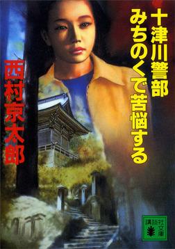 十津川警部 みちのくで苦悩する-電子書籍